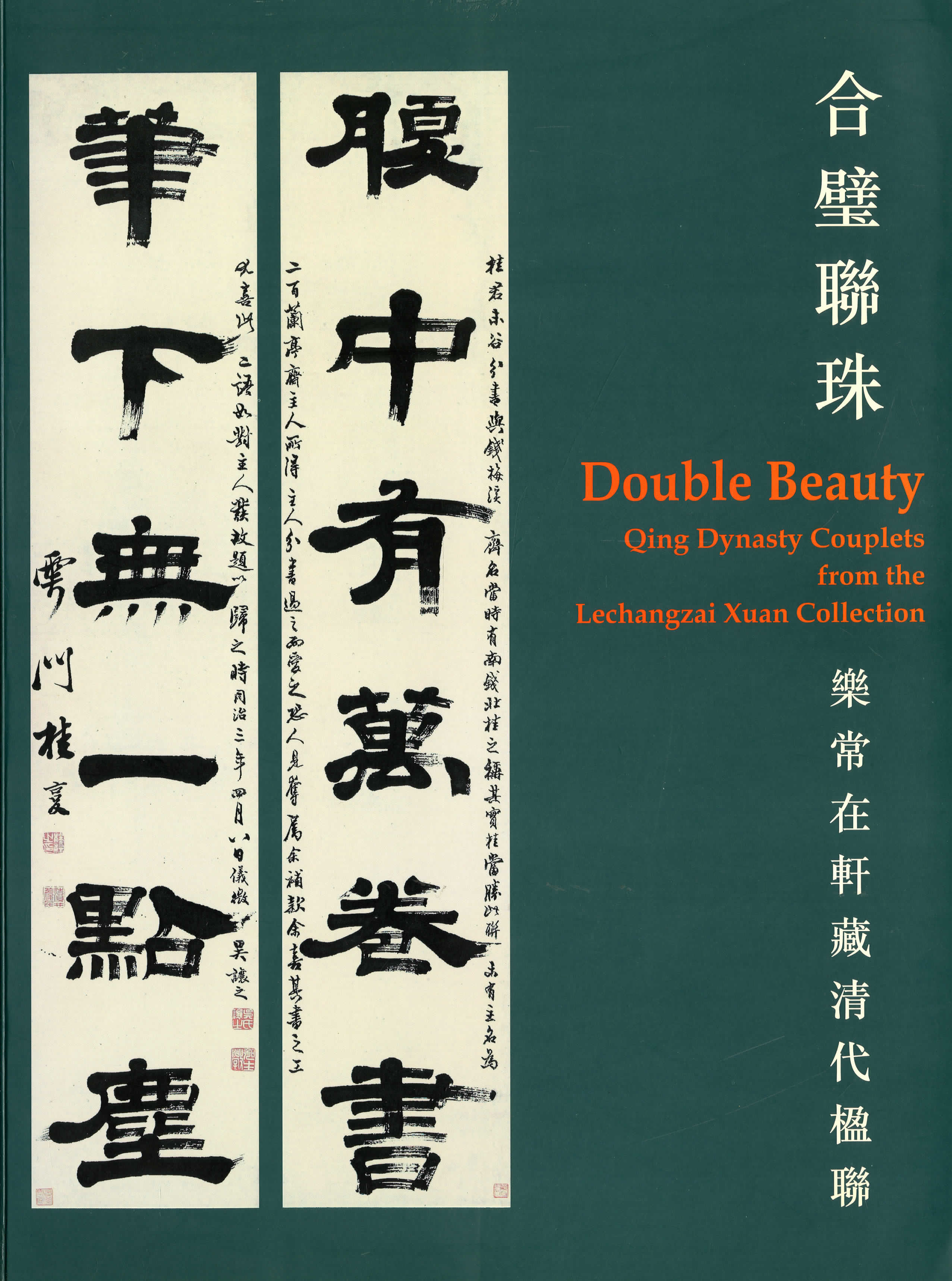 Peter C. Sturman, ed. Double Beauty: Qing Dynasty Couplets from the Lechangzai Xuan Collection. Hong Kong: The Chinese University Art Museum, 2003.